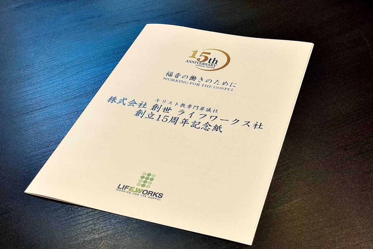 ライフワークス社・15周年記念誌 配布中!