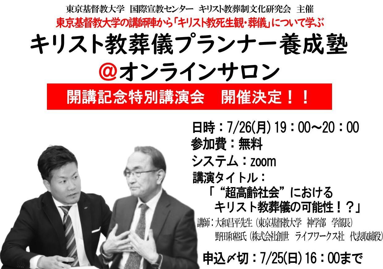 【開催直前!】オンラインサロン開講を記念した、特別講演会(参加費無料)が、本日7/26に開催されます!